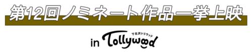 12conpeintollywood_logo